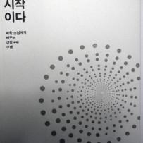 Korean and Italian Versions of Practicing the Jhanas